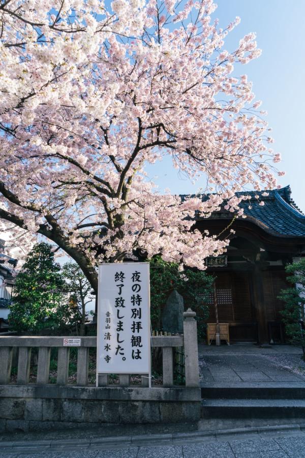 Streets of Kiyomizu, Kyoto, Japan