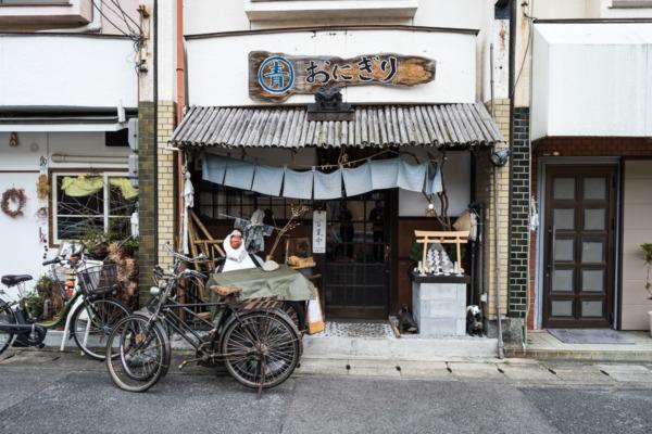 Aoonigiri, Kyoto Japan